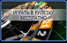 Игра рулетка бесплатно представлена на Ruletka.GURU