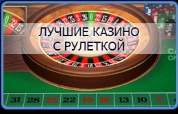 Онлайн рулетки рейтинги сколько нужно денег для открытия казино