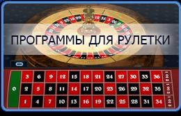 Проги для рулетки онлайн игровые автоматы аттракционы тикетами