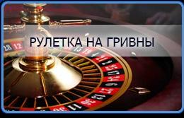 Рулетка на гривны онлайн как играть в 21 очко в карты 54